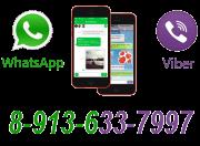 Наш Viber & WatsApp