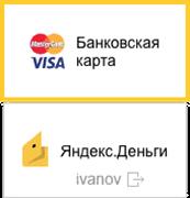 On-line оплата услуг сантехника