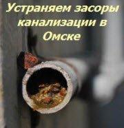 Прочистить засор