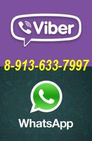 Наш Viber & WatsApp, звоните